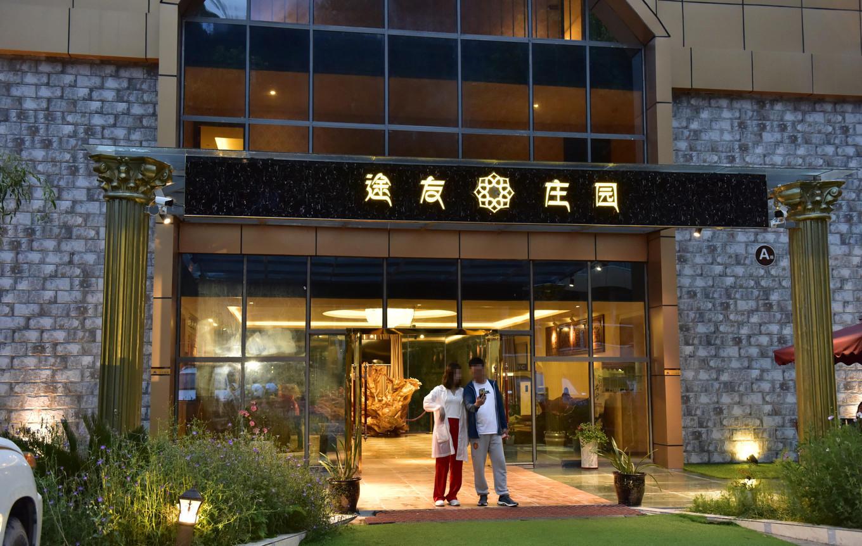 波密游多多·途友莊園酒店門口