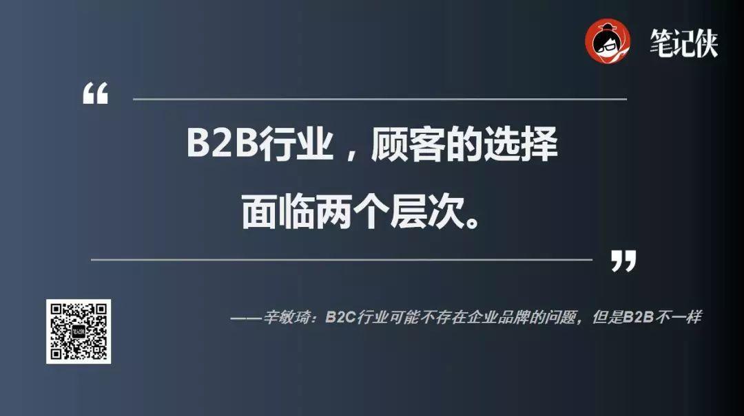 B2B行业如何实现品牌溢价,抵挡价格竞争? 丨B2BGrowing