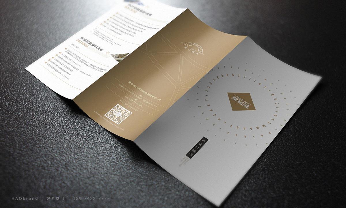 長沙品牌畫冊設計,宣傳頁設計,彩頁設計