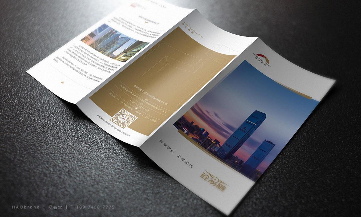 长沙画册设计,宣传页设计,彩页设计