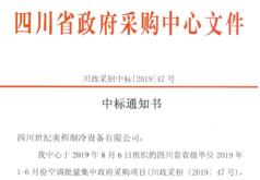 四川省省级单位2019年1-6月份空调批量集中政府采购项目