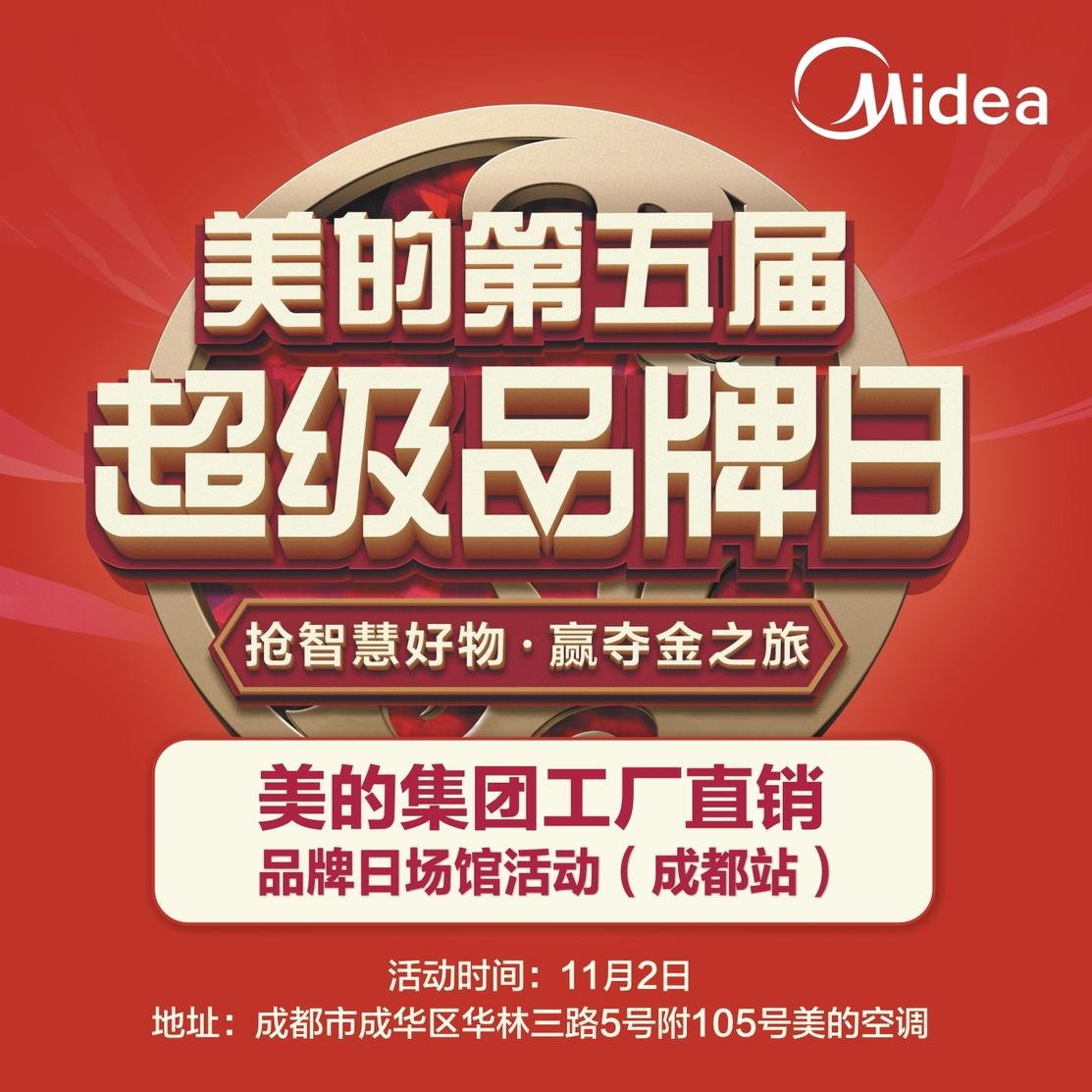 vwin app第五届| 超级品牌日场馆活动(成都站)圆满落幕