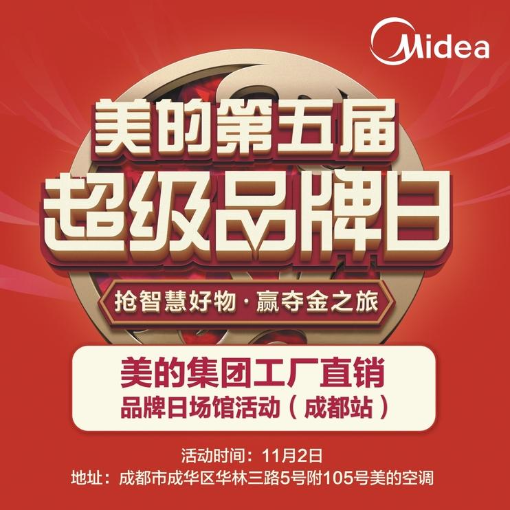 11.2vwin app全品类超级品牌日现场活动来袭!