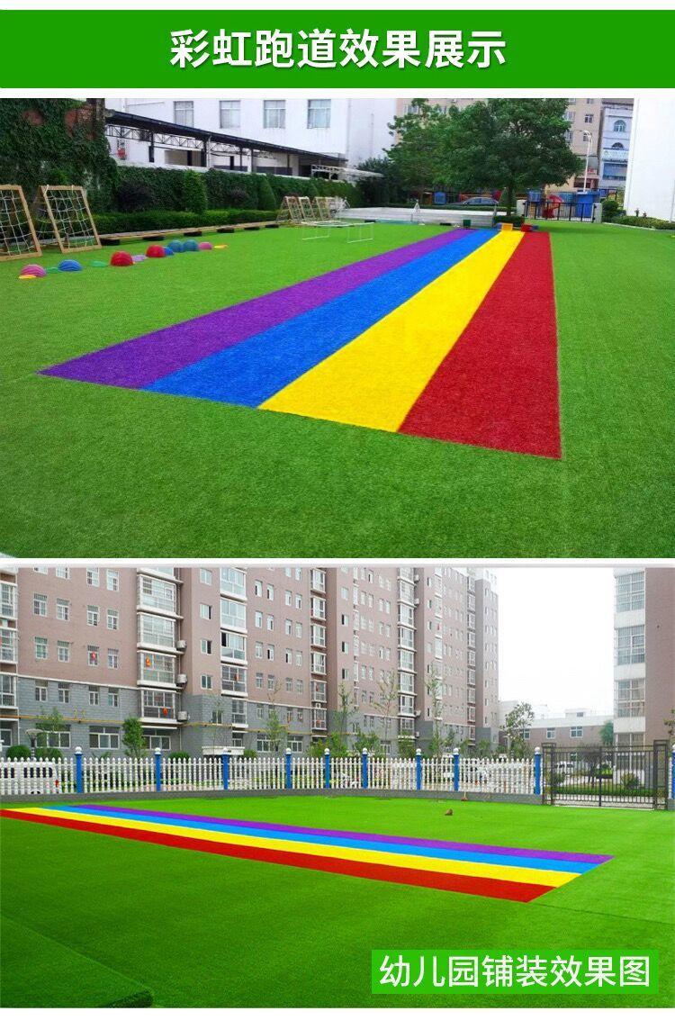 彩虹跑道实例