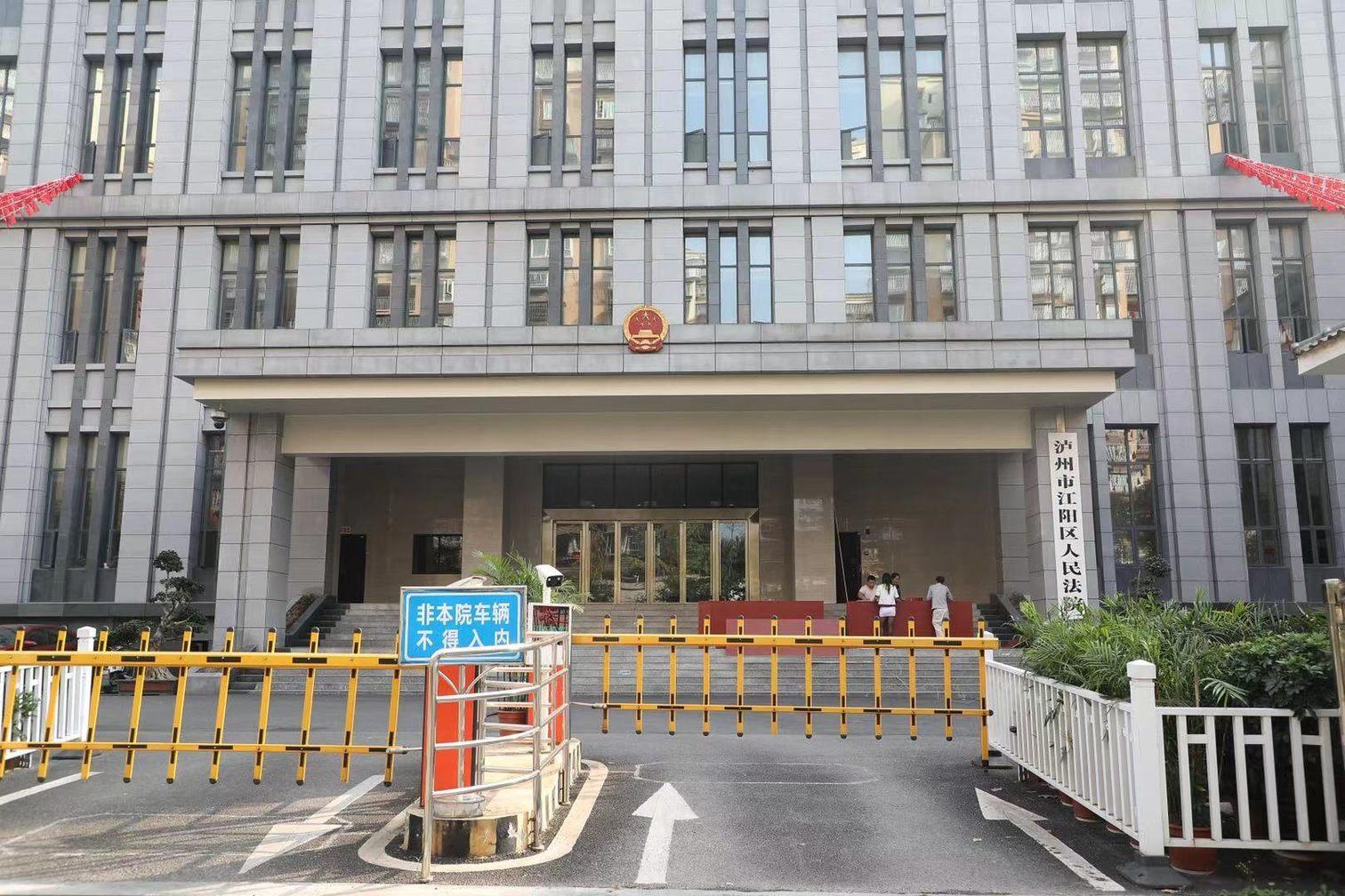 泸州市江阳区人民法院