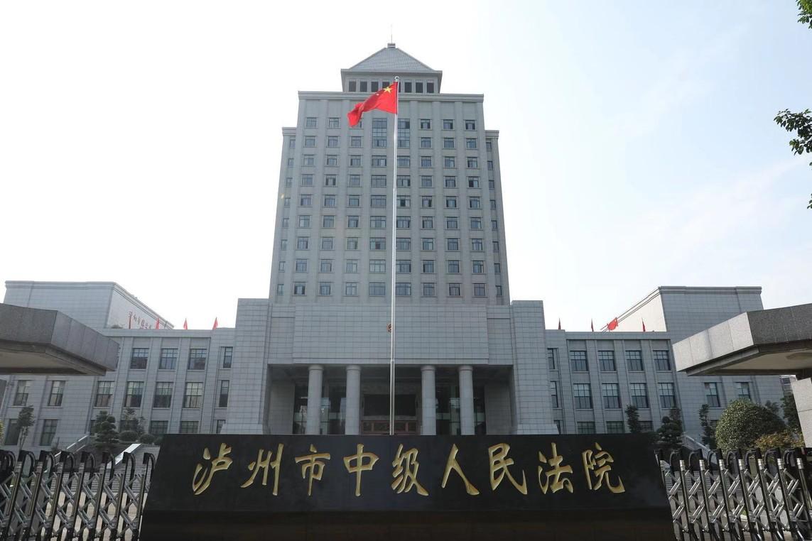 泸州市中级人民法院