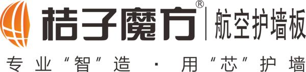 """桔子魔方品牌官网-专业智造,用""""芯""""护墙"""