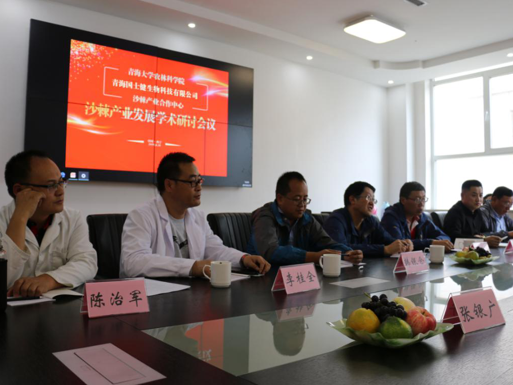 青海国士健与青海省农林科学院专家组签订合作协议