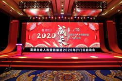 富德生命人寿2020开门红启动年会活动拍摄及图片直播