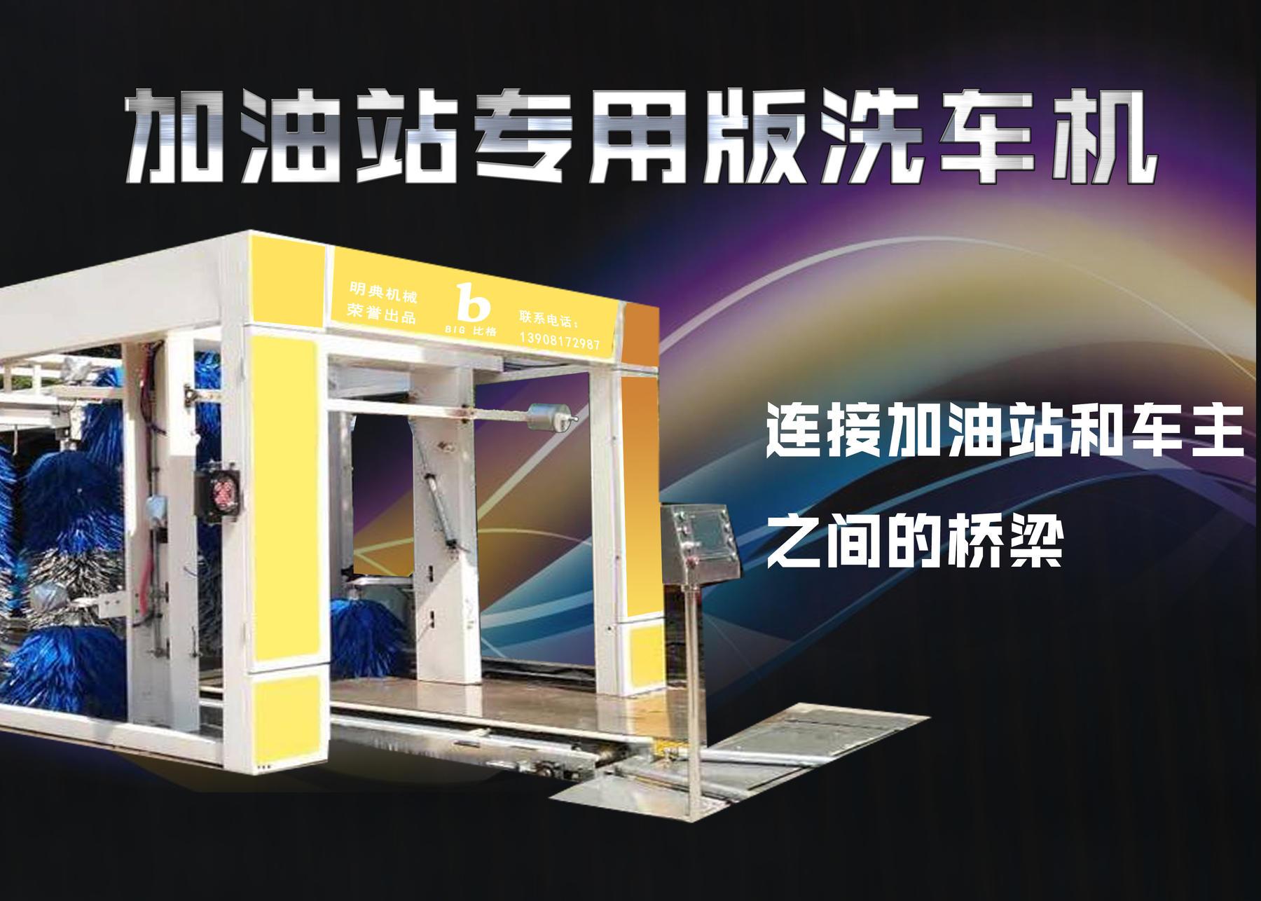 加油站专用版洗车机,连接加油站与车主之间的桥梁