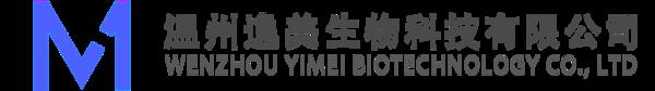 溫州逸美生物科技有限公司官方網站