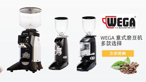 Wega---磨豆机