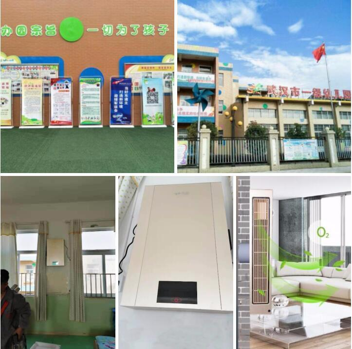 校園新風系統安裝案例之湖北武漢三里橋中心幼兒園教室壁掛新風機安裝