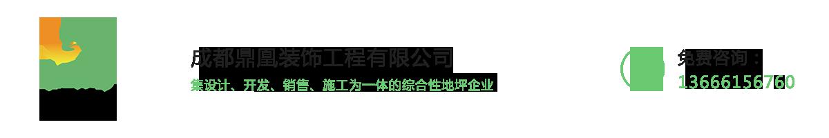 成都环氧地坪厂家-鼎凰装饰工程