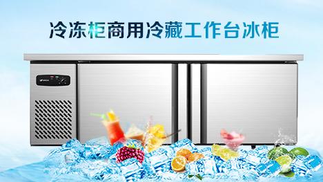 冷冻柜商用冷藏工作台冰柜