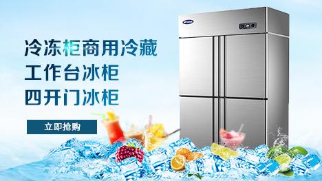 四门冰柜商用展示柜冷藏柜