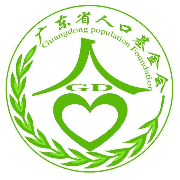 广东省人口基金会Guangdong  Population  Foundation
