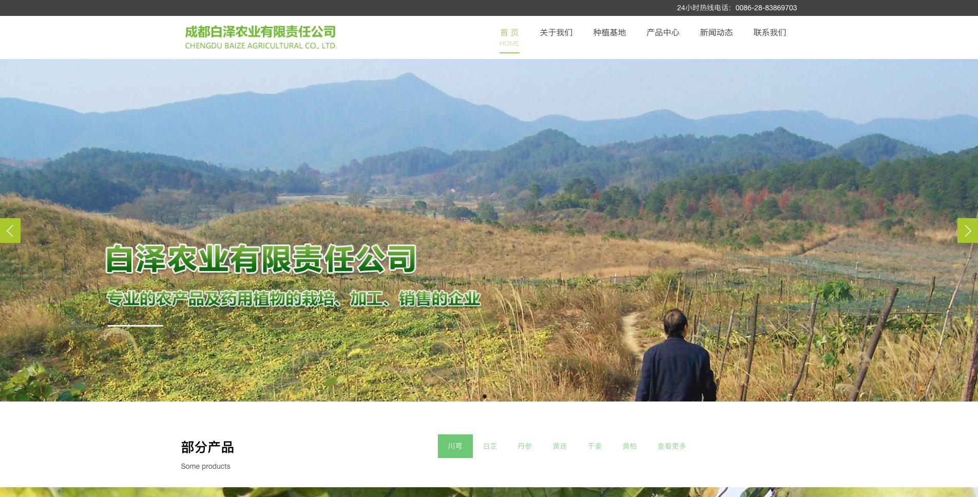 白泽农业网站首屏截图