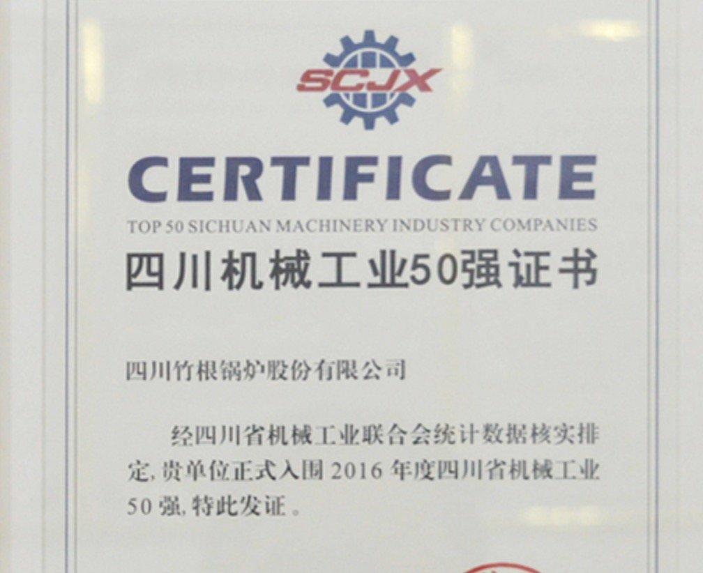 2016年度四川省机械工业50强企业