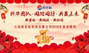 新必威官方网站手机举办2019年新春晚宴