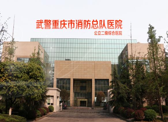 武警重庆消防总队医院