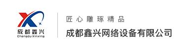 鑫兴网络设备有限公司