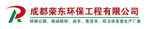 成都荣东环保工程有限公司