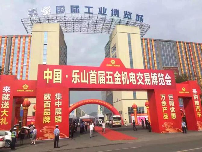 首届乐山五金机电交易博览会开幕