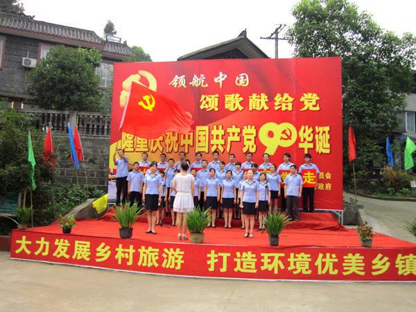 """经信局举办的""""庆七一诗歌朗诵活动""""及由杨柳镇政府组织的""""唱红歌""""活动"""