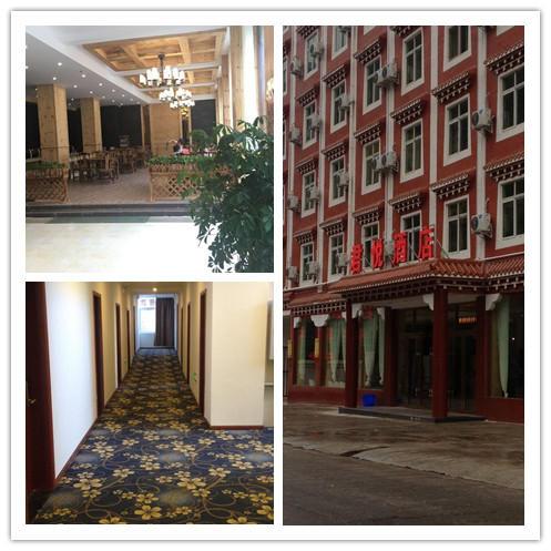 巴塘君悅酒店