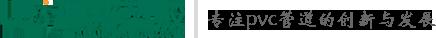 四川偉邦塑膠有限公司