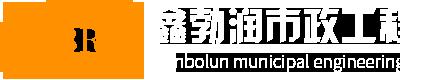 鑫勃润市政工程