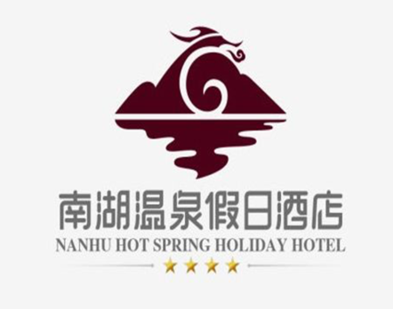 南湖温泉假日酒店-合作伙伴