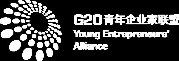G20青年企业家联盟