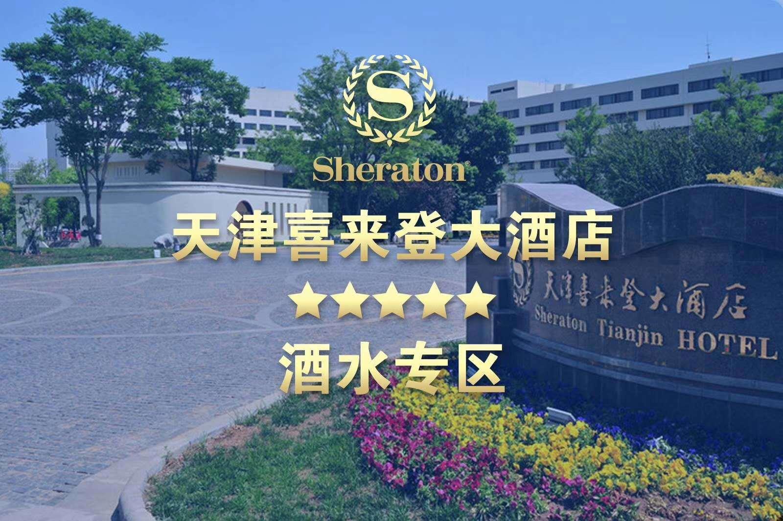 2019年秋季101届天津全国BOB体育网站酒水专区—喜来登大酒店