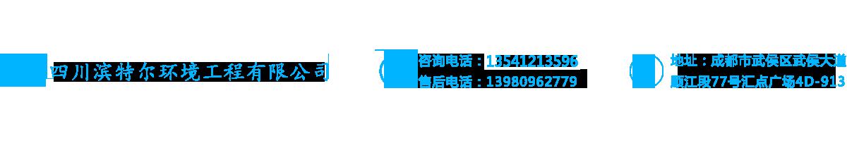 四川滨特尔亚博体育88app官网设备有限公司-服务电话