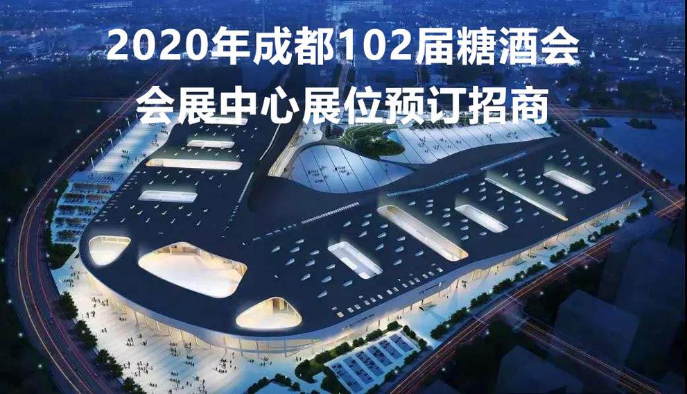 2020年春季成都102届BOB体育网站会展中心展位预订