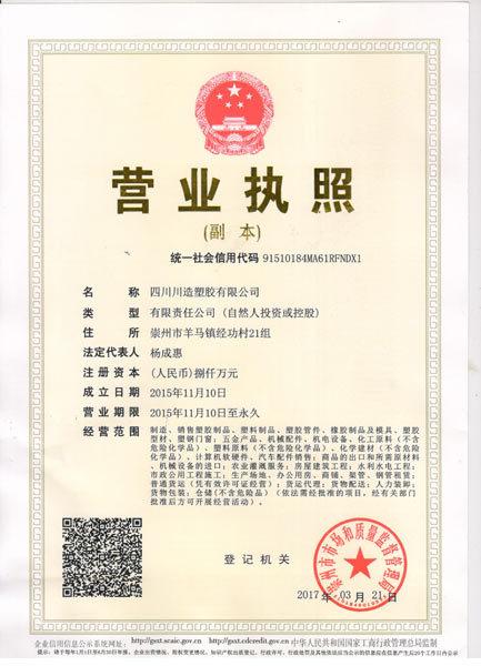 营业执照-川造塑胶有限公司