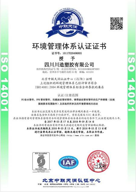 环境管理体系认证-川造塑胶有限公司