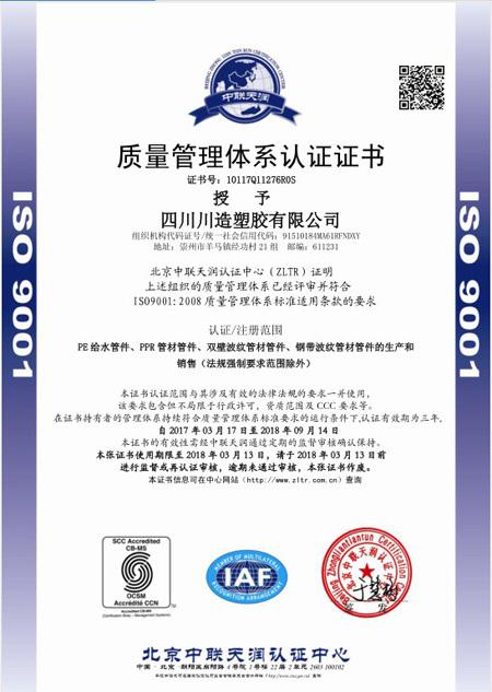 质量管理体系认证-川造塑胶有限公司