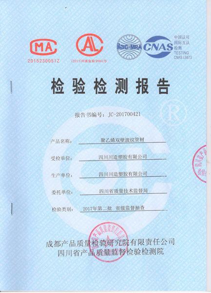 产品质量检测报告-川造塑胶有限公司