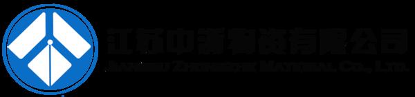 江苏中浙物资有限公司