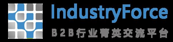 IndustryForce产业动力网-B2B行业菁英交流平台
