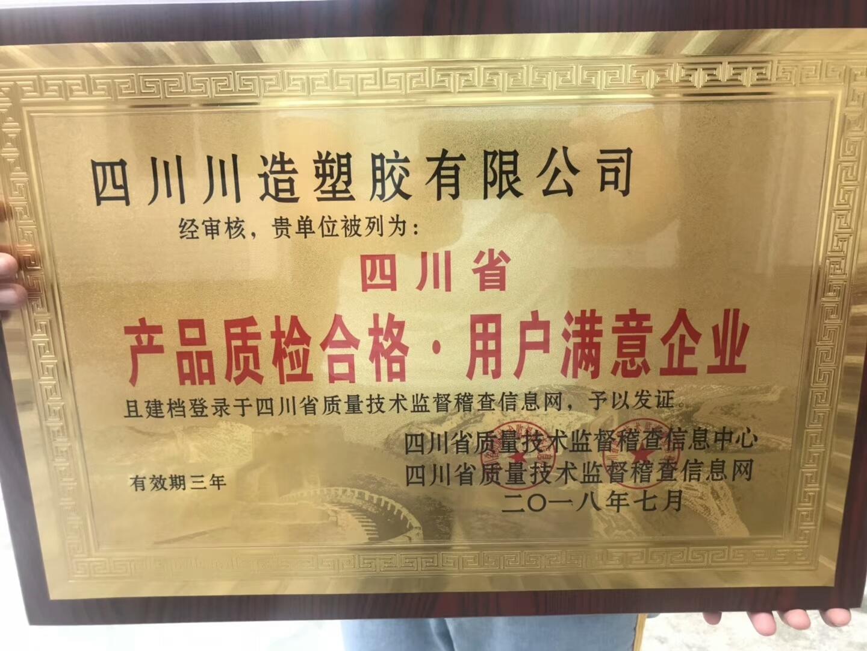 荣誉证书-川造塑胶有限公司