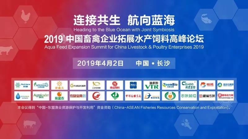 跨界新蓝海-新鑫元助力中国畜禽企业拓展水产饲料高峰论坛