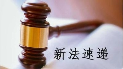 中华人民共和国法官法