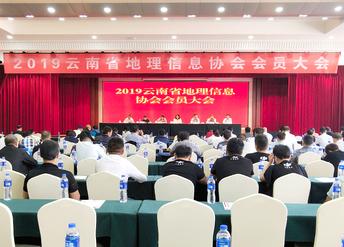 云南新必威官方网站手机科技有限公司荣获2018年度云南省地理信息协会先进集体