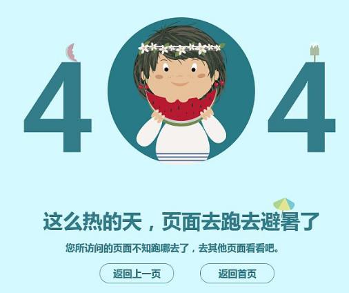 网站404页面建设