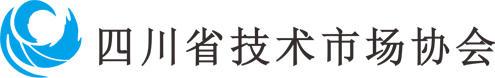 四川省技术市场协会官方网站