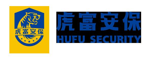 虎富安保logo